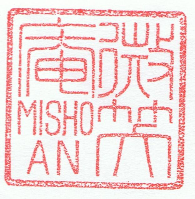 Mishoan Zen Zentrum